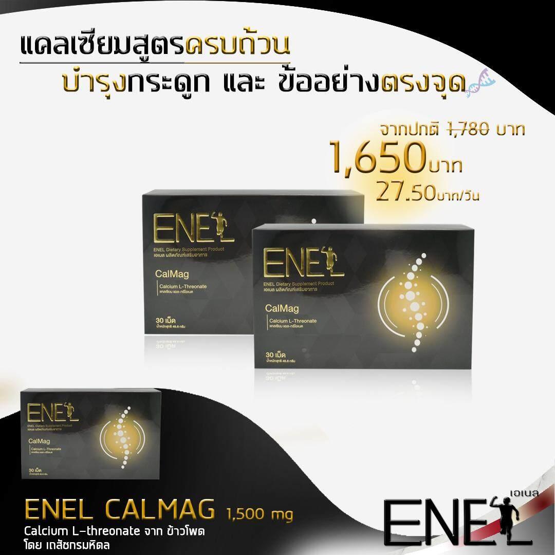 Enel Calmag (เอเนล แคลแม็ก) 2 กล่อง อาหารเสริมบำรุงกระดูกและข้อ แคลเซียม แอลทรีโอเนต (calcium L-Threonate) 950 Mg แคลเซียมจากข้าวโพด.