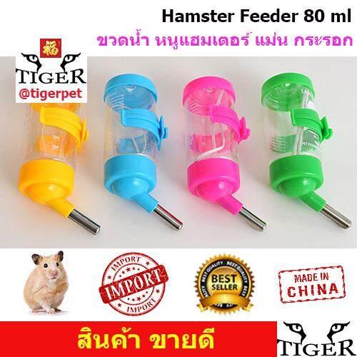 Hamster Feeder 80 ml. จุกน้ำแขวนกรง ที่ให้น้ำ น้ำสะอาด สำหรับหนูแฮมเตอร์ ขนาดเล็ก ความจุ 80 มล. x 1 ชิ้น คละสี