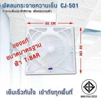พัดลมกระจายความเย็น 14 นิ้ว รุ่น cj-501 พัดลมกระจายไอเย็นติดเพดาน ขนาดมาตรฐาน T-BAR รับประกัน 3 ปี มอก.934-2533 ราคาส่ง มีของพร้อมส่ง