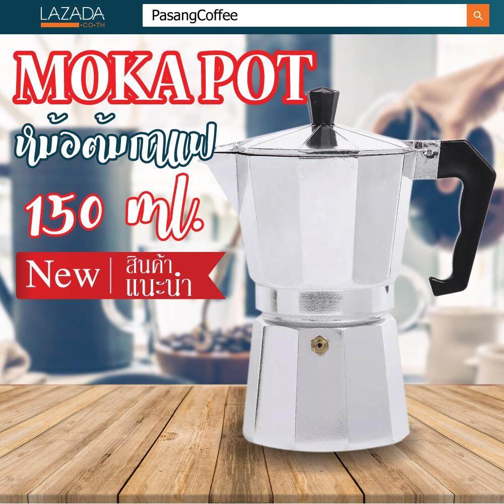 กาต้มกาแฟสดเครื่องชงกาแฟสด Moka Pot แบบปิคนิคพกพา ใช้ทำกาแฟสดทานได้ทุกที ขนาด 3 Cup 150 Ml (สีเงิน) By Pasangcoffee.