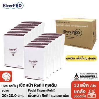 RiverPro กระดาษทิชชู่เช็ดหน้า รุ่น Refill แบบเติม 1,000แผ่น (12 แพ็ค) ขายยกลัง