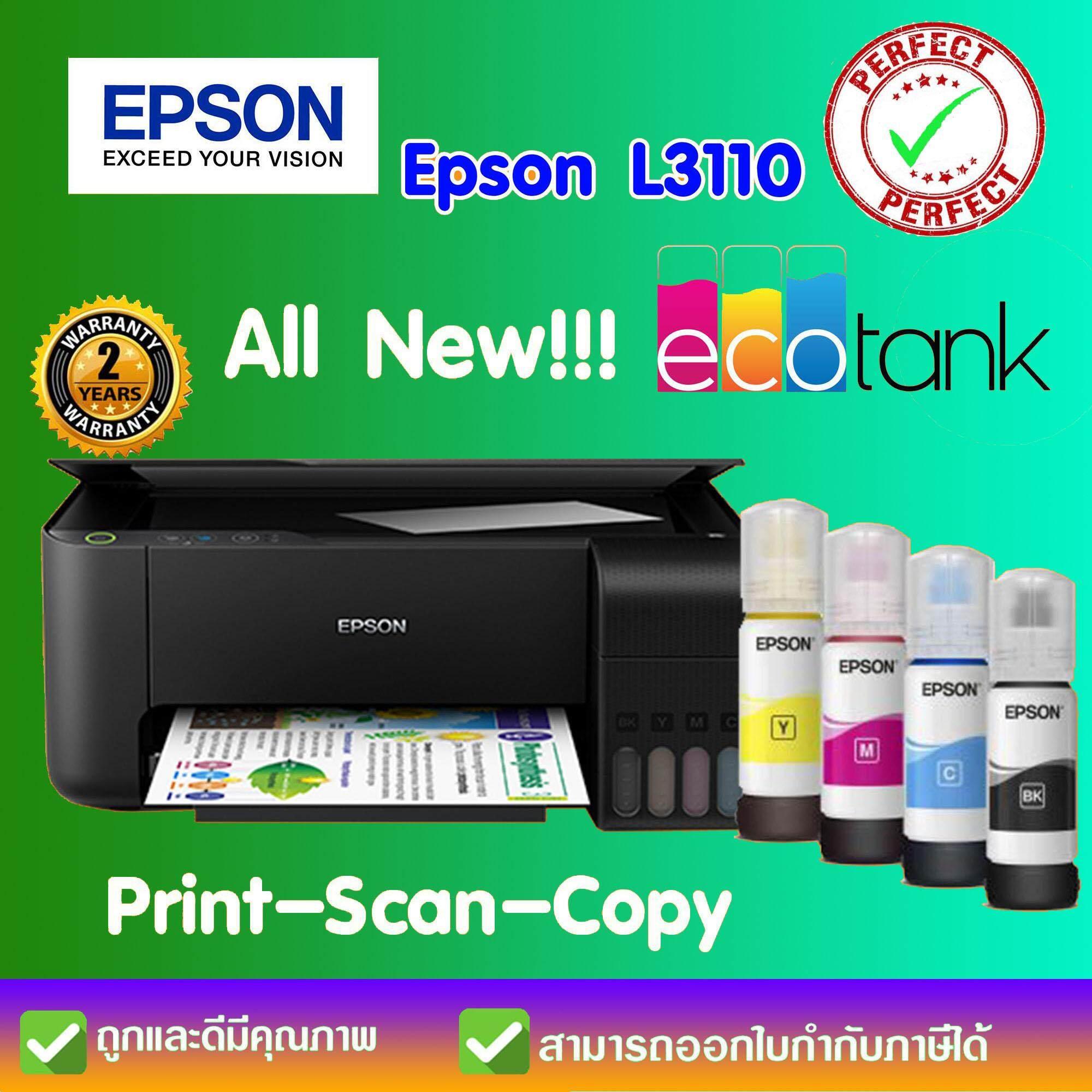 Epson EcoTank L3110 All-in-One Ink Tank Printer(ฟรีหมึกแท้ 1 ชุด)