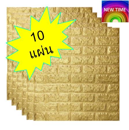 ติกเกอร์ติดผนัง 3D ลายอิฐ สีทอง ขนาด 70 x 77 CM. # 10 pcs