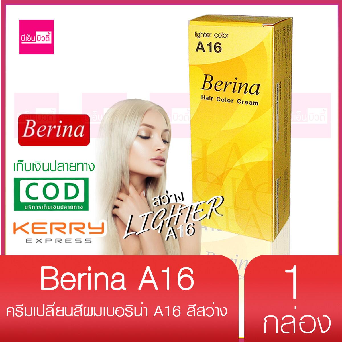[ส่งkerry] เบอริน่า A16 สีสว่าง Berina A16 Lighter Color / Berina / สีผม /ครีมย้อมผม /ครีมเปลี่ยนสีผม.