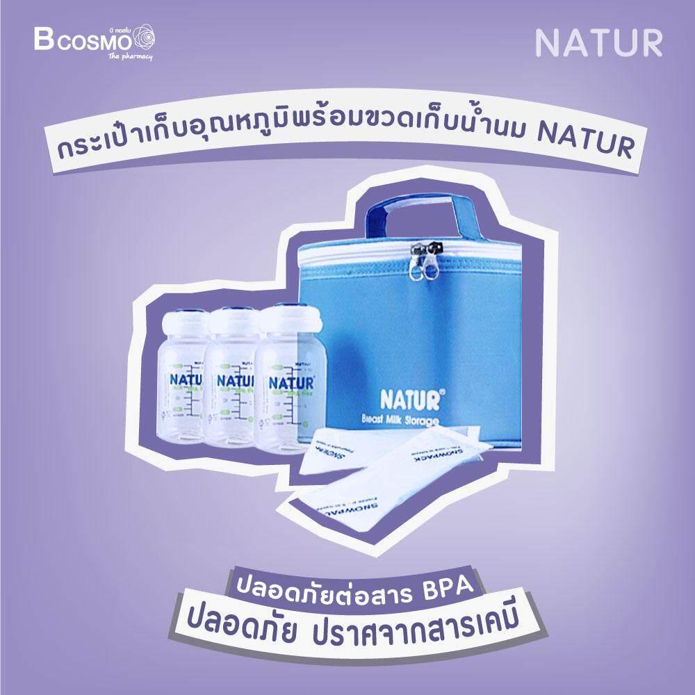 โปรโมชั่น Natur เนเจอร์ กระเป๋าเก็บอุณหภูมิพร้อมขวดนมและเจลเก็บความเย็น Natur Cooler bag with breast milk storage bottles / bcosmo thailand