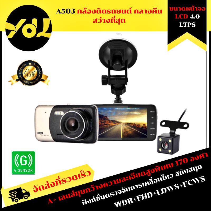 A503 กล้องติดรถยนต์ กลางคืนสว่างที่สุด Wdr + Super Night Vision + Ldws (เตือนออกนอกเลนส์) +fcws (เตือนรถใกล้คันหน้าเกินไป) + Parking Monitor บอดี้โลหะ จอใหญ่ 3.0นิ้ว Fhd 1080p เมนูไทย รุ่น T990se (silver) - มีคลิปวีดีโอในซอยมืดเปรียบเทียบกั.