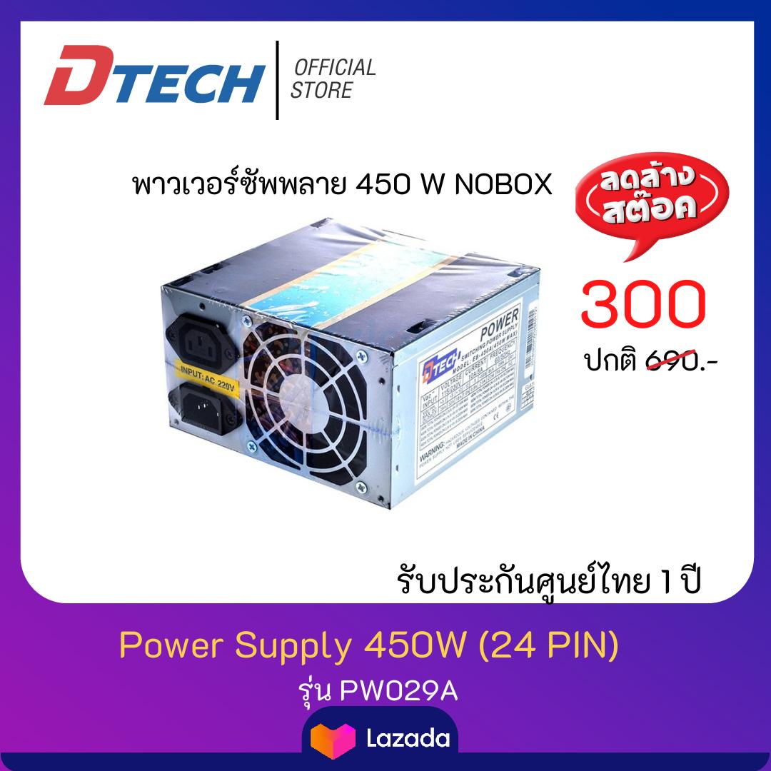 [สินค้าขายดี] Dtech Power Supply 450w (24 Pin) Sata+io (no Box) Pw029a อุปกรณ์ต่อคอม อุปกรณ์คอมพิวเตอร์.