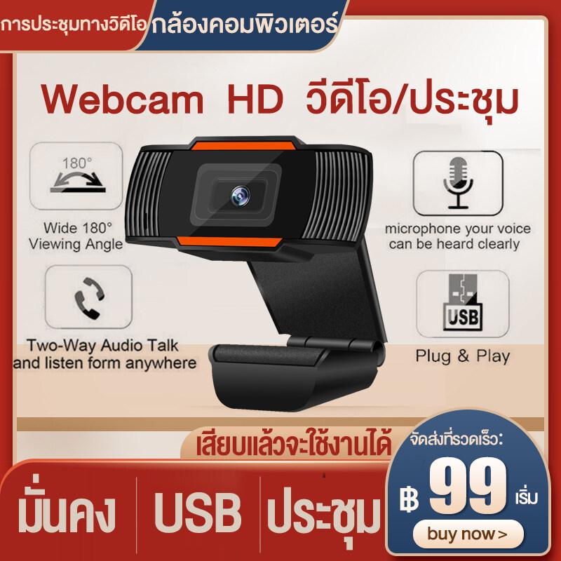 【จัดส่งออกจากรุงเทพ】กล้องเว็ปแคม กล้องเครือข่าย รับประกัน 3 ปี Webcam กล้องhdคอมพิวเตอร์ เว็บแคม คืนวิสัยทัศน์ Hd Tv การเรียนการสอนออนไลน์ กล้องเว็บคอมพิวเตอร์.