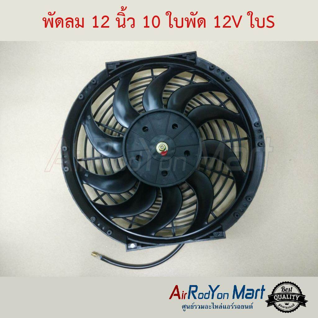 พัดลม 12 นิ้ว 10 ใบพัด 12v ใบs - พัดลมระบายความร้อนแผงแอร์.