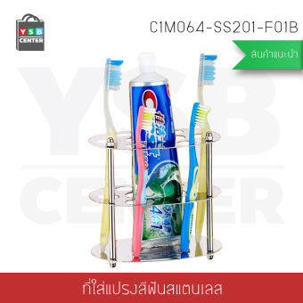 CASSA ที่ใส่แปรงสีฟัน ยาสีฟัน แสตนเลส ทรงกลม รุ่น C1M064-SS201-F01B