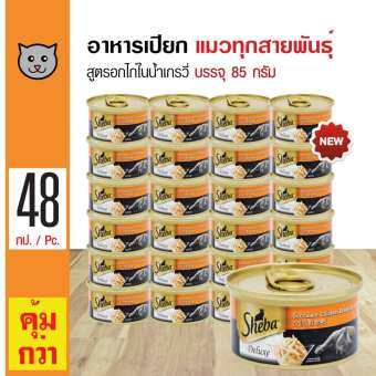 Sheba Deluxe Can อาหารเปียกแมว สูตรอกไก่ในน้ำเกรวี่ สำหรับแมวทุกสายพันธุ์ (85 กรัม/กระป๋อง) x 48 กระป๋อง-