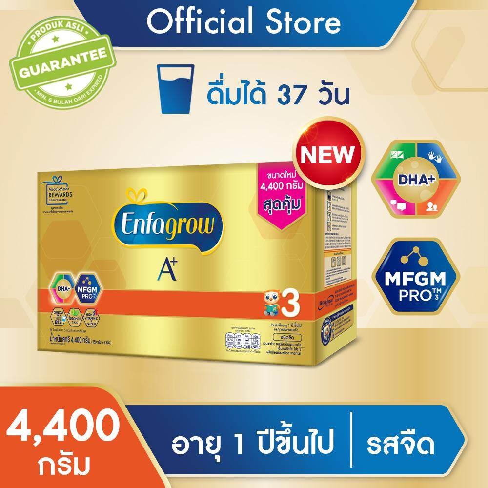 ซื้อที่ไหน  [นมผง] Enfagrow เอนฟาโกร เอพลัส สูตร 3 รสจืด สำหรับ เด็ก 4400 กรัม Enfagrow A+ Formula 3 Plain Milk Powder for Baby 4400 g   รีวิวสินค้า ของแท้