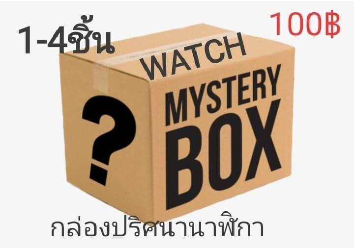 Watch Lucky Box กล่องสุ่ม นาฬิกา มากกว่า 20 แบบ และของใช้ต่างๆ จัดเต็มแบบสุดๆ By Alexza.