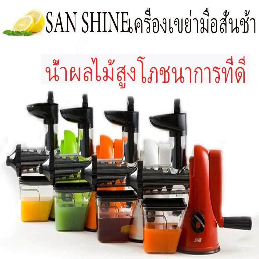 SAN SHINE เครื่องคั้นน้ำผักและผลไม้ ที่คั้นน้ำ เครื่องสกัดน้ำผักผลไม้ ที่สกัดน้ำผลไม้ แบบแยกกาก( ด้วยมือ)