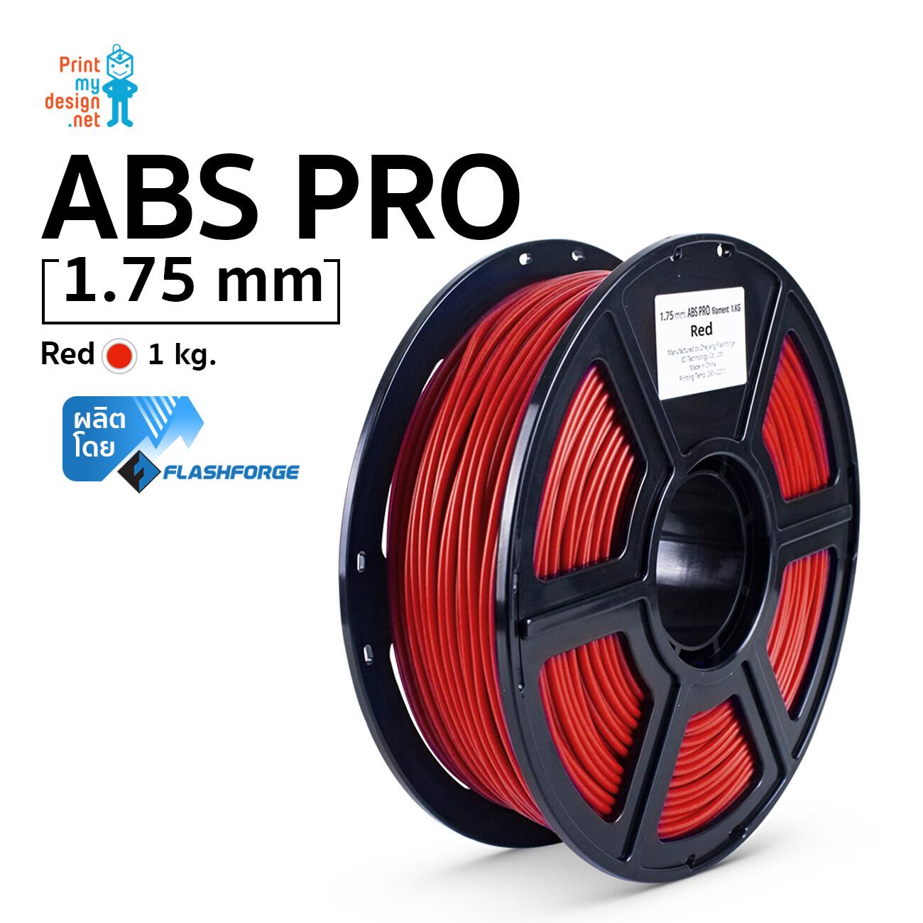 Septillion Printmydesign Abs Pro 1.75 Red 1kg. / เส้นพลาสติก Abs Pro สำหรับเครื่องพิมพ์ 3 มิติ / ผลิตโดย Flashforge Oem / Abs Filament For 3d Printer / ขนาด 1.75 มม. / 1 กก. / สีแดง / ราคาถูก ประหยัด.