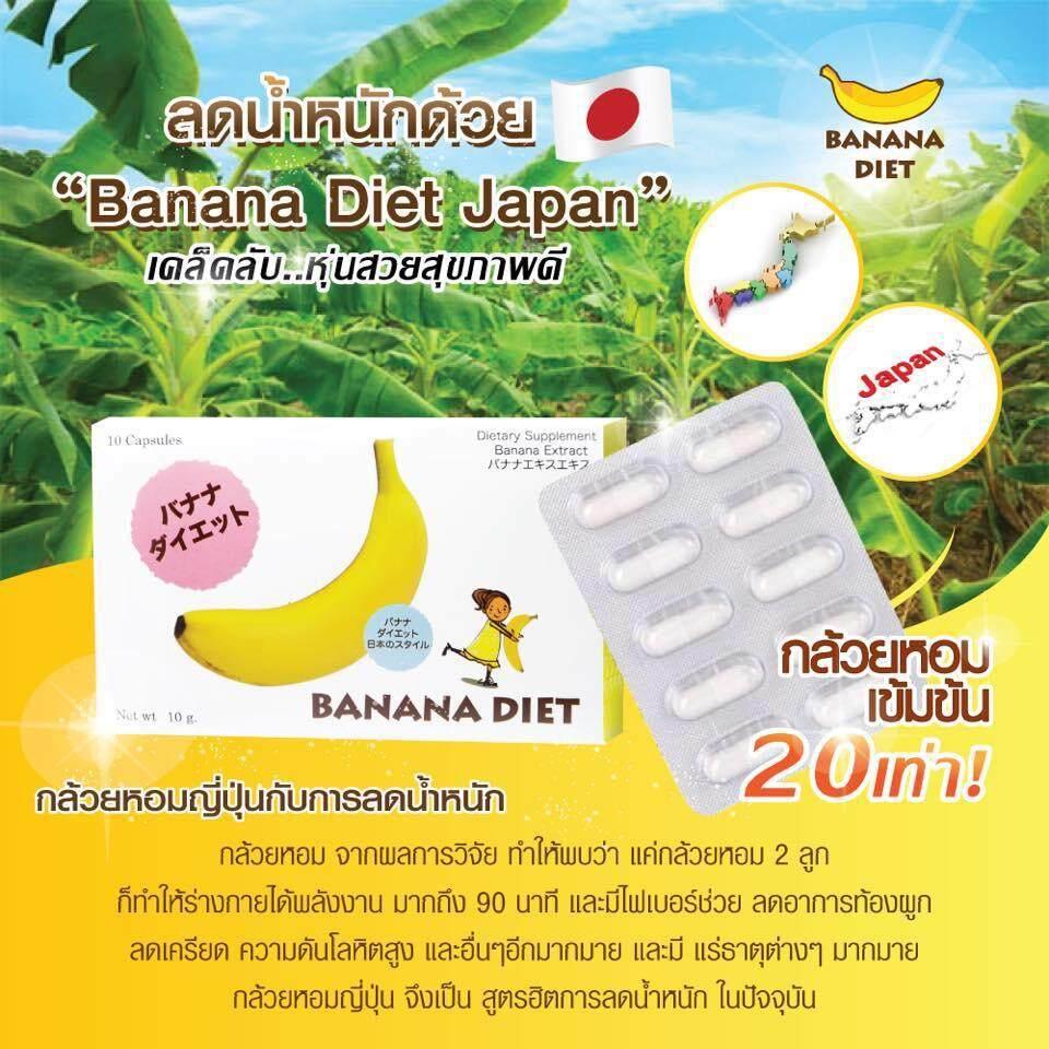 Image 3 for Banana Diet สลาย ส่วนเกิน อย่างได้ผล หุ่นหนา ต้นขาใหญ่ คลิกเลยจ้า! (4 กล่อง แถม! 1 กล่อง)
