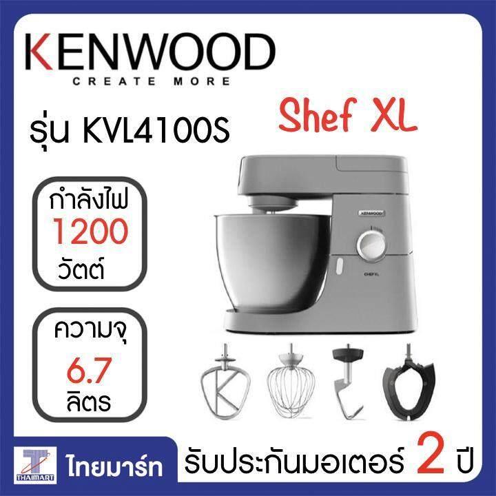 Kenwood เครื่องตีแป้ง เครื่องปั่น เครื่องผสมอาหาร 1200วัตต์ รุ่น Kvl4100s แถมฟรี!!! เครื่องชั่งดิจิตอล  [ผ่อนชำระ 0% สูงสุด 10 เดือน].