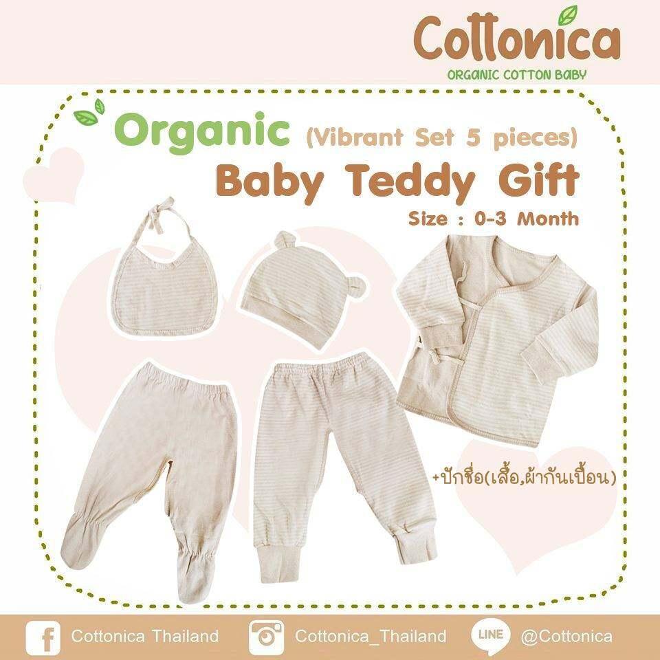 Organic Baby Teddy Gift เซ็ทของขวัญเด็กแรกเกิด 5 ชิ้น เสื้อผ้าเด็กอ่อน ชุดนอนเด็ก ชุดเด็กทารก ชุดเด็กแรกเกิด ออร์แกนิค