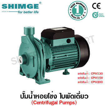 Shimge ปั๊มน้ำหอยโข่ง ใบพัดเดี่ยว 1 แรงม้า ท่อ 1x1 นิ้ว ไฟฟ้า 220 โวลท์ รุ่น SG-CPM158 ( Centrifugal Pumps ) CPM158