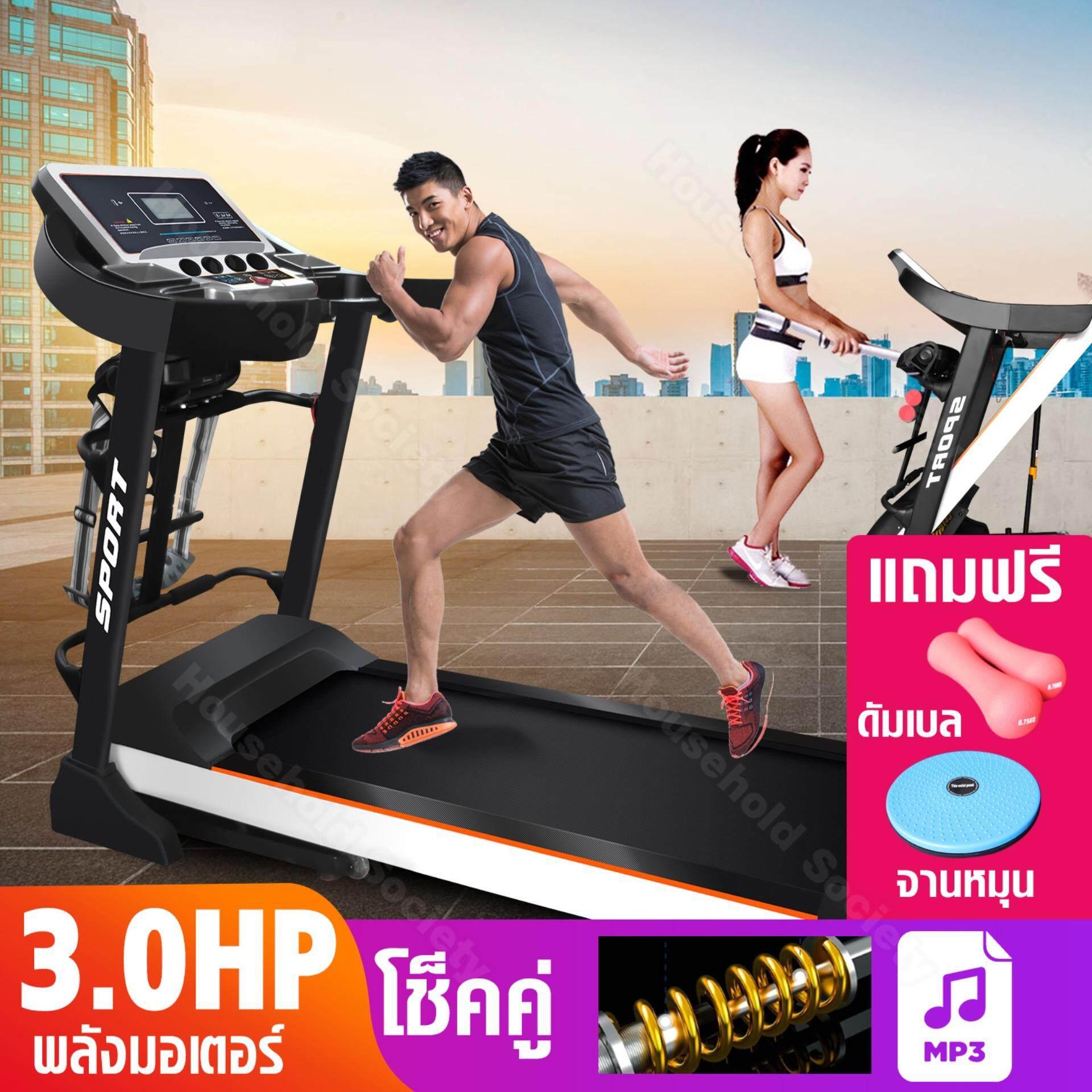 สมาชิก pantip ขอ โหวต HHsociety ลู่วิ่งไฟฟ้า ลู่วิ่ง 5 ฟังก์ชั่น มอเตอร์ 3.0 แรงม้า เครื่องออกกำลังกาย ที่ออกกำลังกาย อุปกรณ์กีฬา ออกกำลังกาย อุปกรณ์ออกกำลังกาย Treadmill fitness รุ่น S900