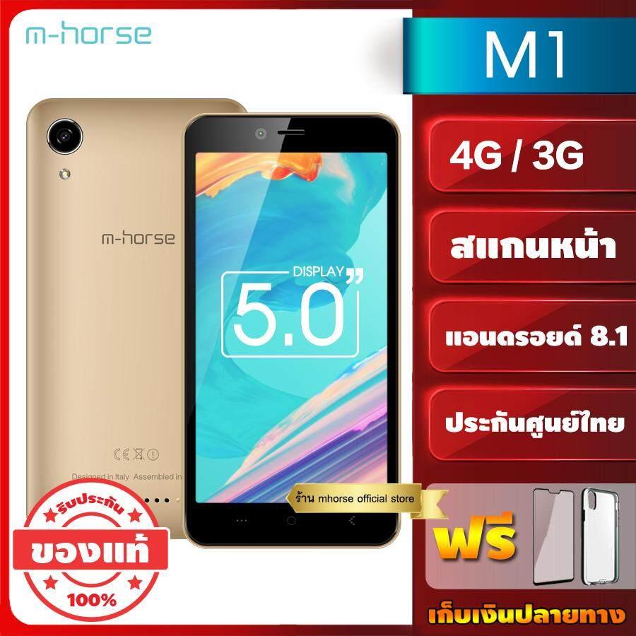 โทรศัพท์มือถือ รุ่นใหม่ M-Horse รุ่น M1  2019 กล้องสวย ราคาถูก 4g 3g แบตทน ถ่ายรูปสวย สแกนใบหน้า แถมเคส ฟิล์ม  รับประกันศูนย์ไทย 1ปี จัดส่งฟรี เก็บเงินปลายทาง.