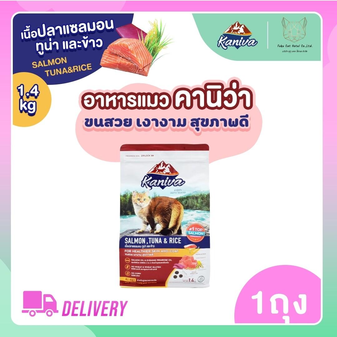 Kaniva (คานิว่า) อาหารแมว สูตรปลาแซลมอน ทูน่า และข้าว (1.4 กิโลกรัม/ 1ถุง)