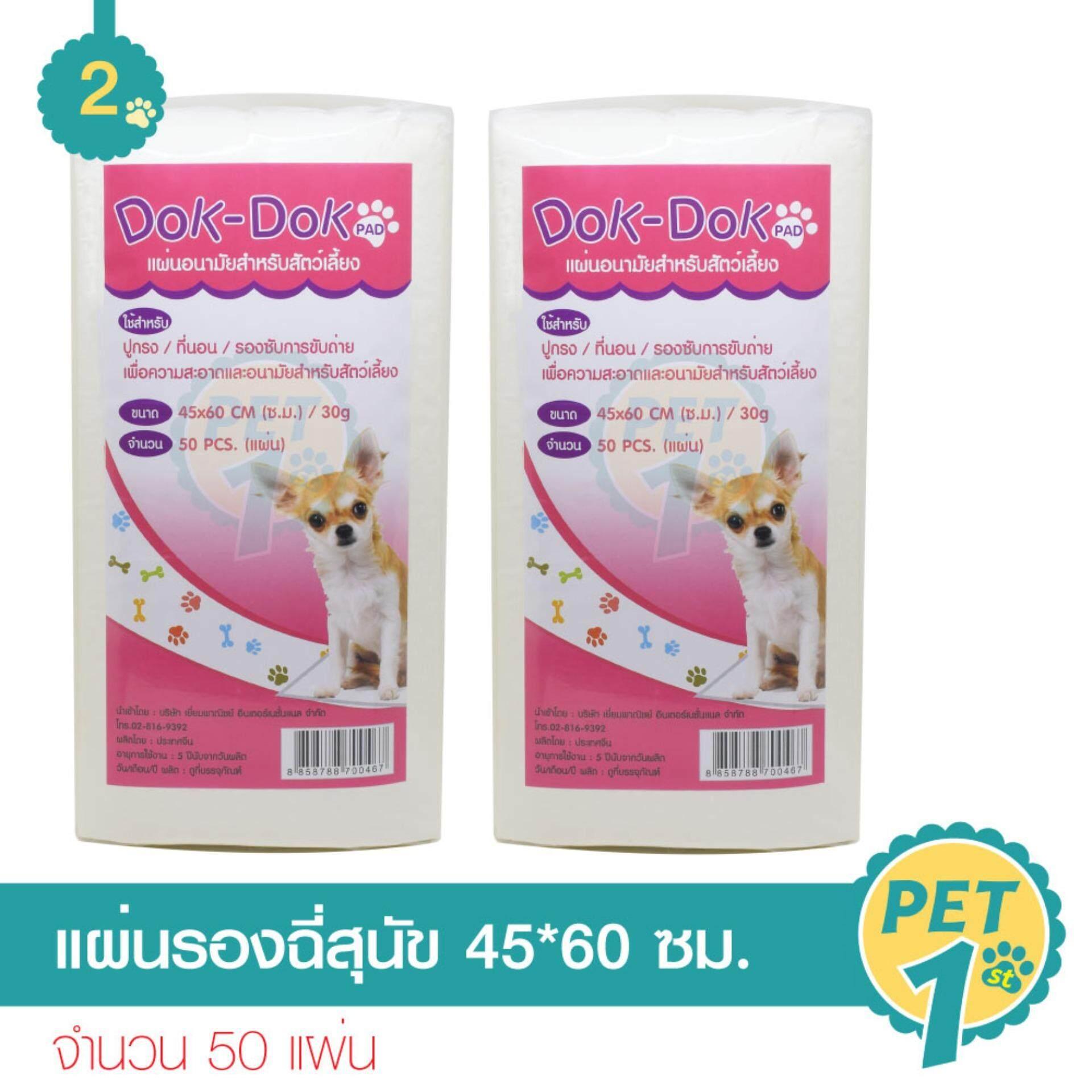 Dok Dok แผ่นรองฉี่สุนัข แผ่นอนามัยสัตว์เลี้ยง Size M ขนาด 45x60 ซม. (50 แผ่น/ แพ็ค) จำนวน 2 แพ็ค By Pet First.