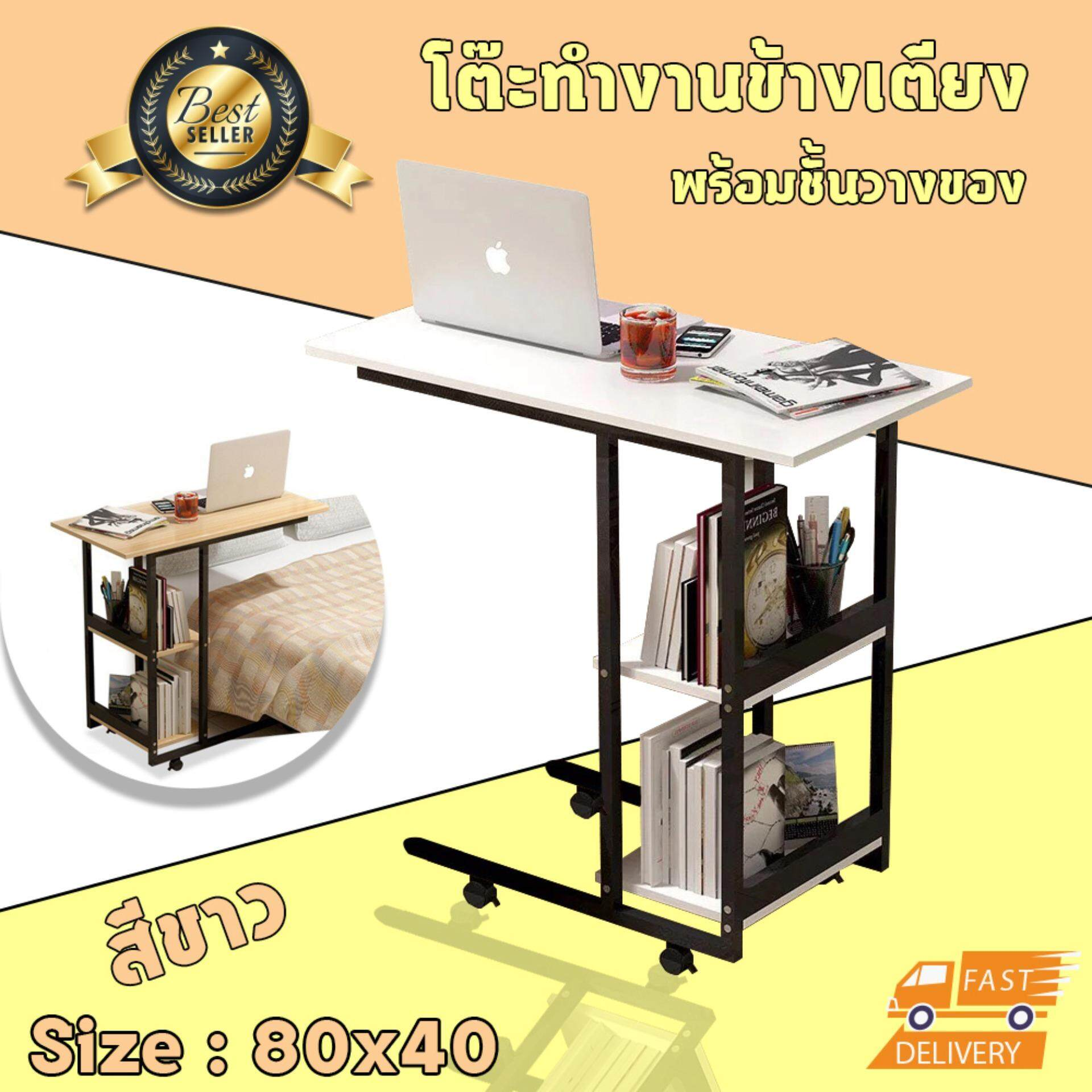โต๊ะวางโน๊ตบุ๊ค (รุ่น A30) โต๊ะข้างเตียง โต๊ะข้างโซฟา ที่วางโน๊ตบุ๊ค โต๊ะทำงาน โต๊ะวางคอมพิวเตอร์ โต๊ะอ่านหนังสือ โต๊ะเขียนหนังสือ โต๊ะอเนกประสงค์ ขนาด 80cm*40cm By Coolshop.