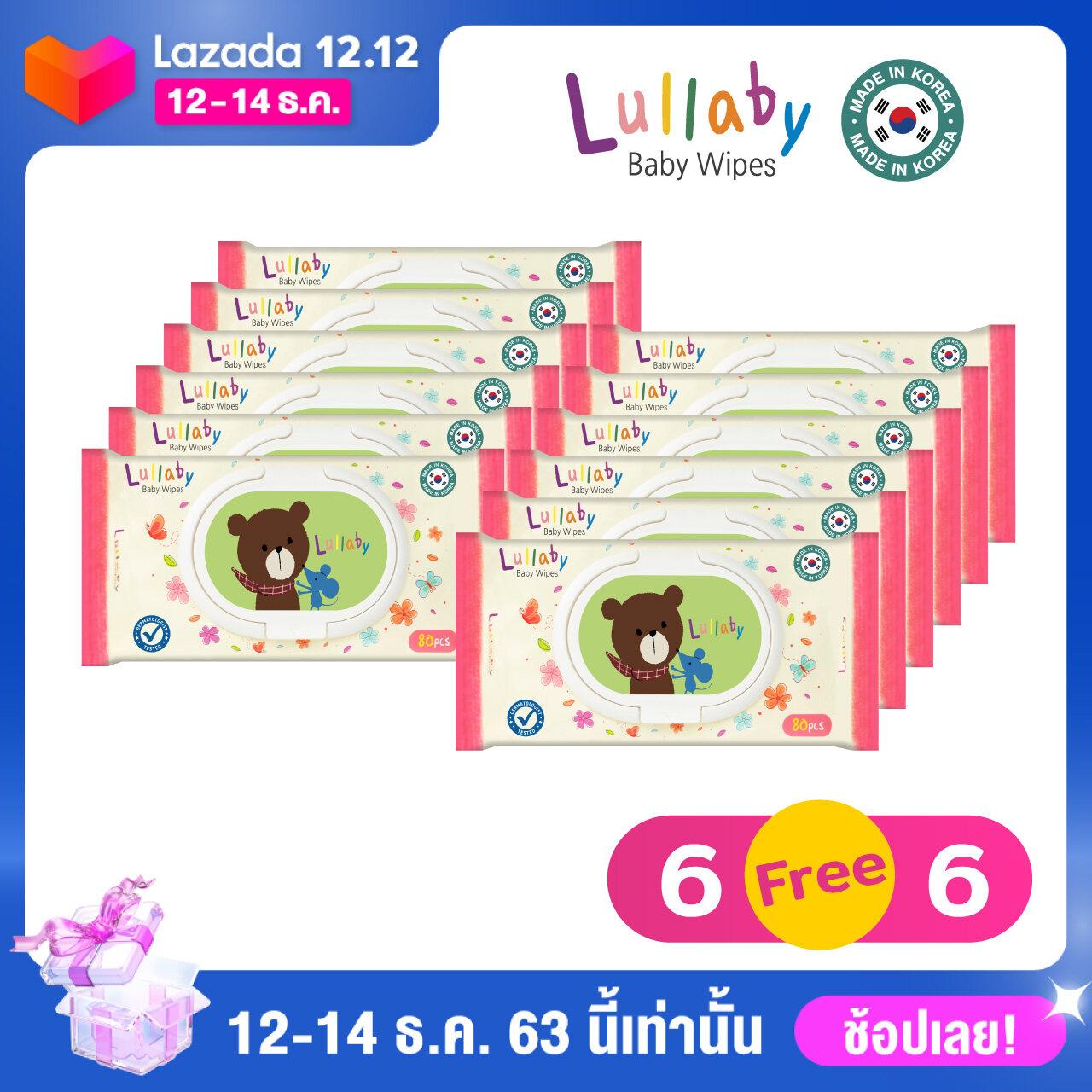 [ซื้อ 6 ฟรี 6 ] Lullaby baby wipes ทิชชู่เปียกลัลลาบาย(80แผ่น) สูตรน้ำแร่จากฝรั่งเศส