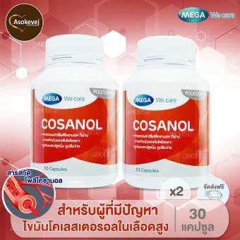 Mega We Care COSANOL 30เม็ด (2ขวด) สารสกัด โพลีโคซานอล-