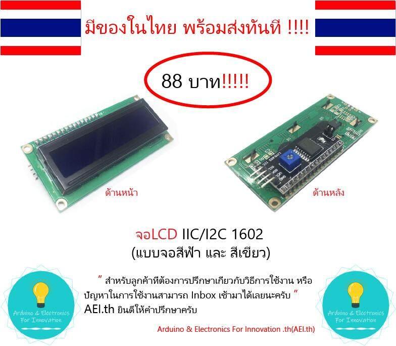 หน้าจอแดงผล Lcd1602 Iic/i2c Blue Backlight ,arduino Module ,มาพร้อมตัวแปลง Iic/i2c มีเก็บเงินปลายทาง !!!!!!!!!!!.