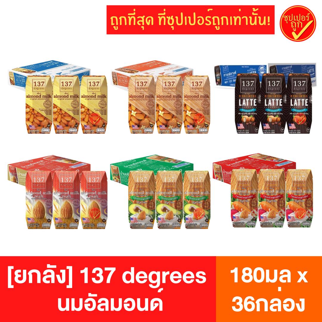 [ยกลัง36กล่อง] 137 degrees 137ดีกรี นมอัลมอนด์ รสออริจินัล รสลาเต้ รสอโวคาโด นมถ้่ว นมสุขภาพ นมเพื่อสุขภาพ นมสุขภาพดี
