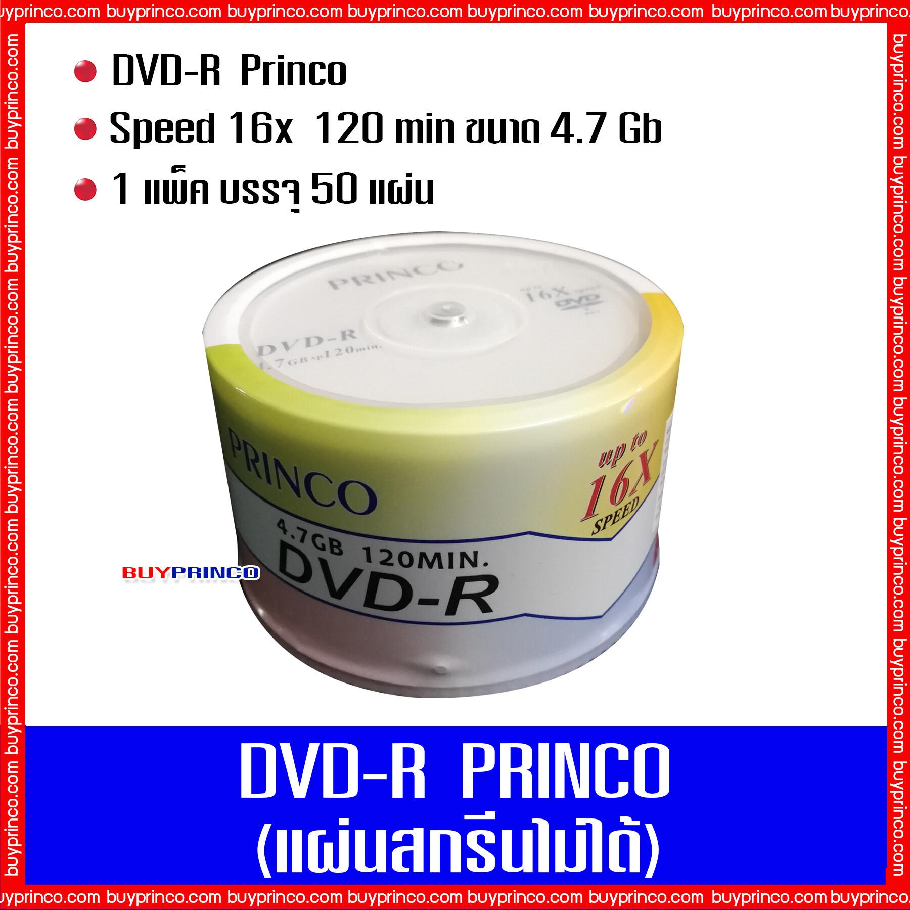 แผ่นดีวีดี พริงโก้ Dvd R Princo (แผ่นดีวีดีสกรีนไม่ได้).