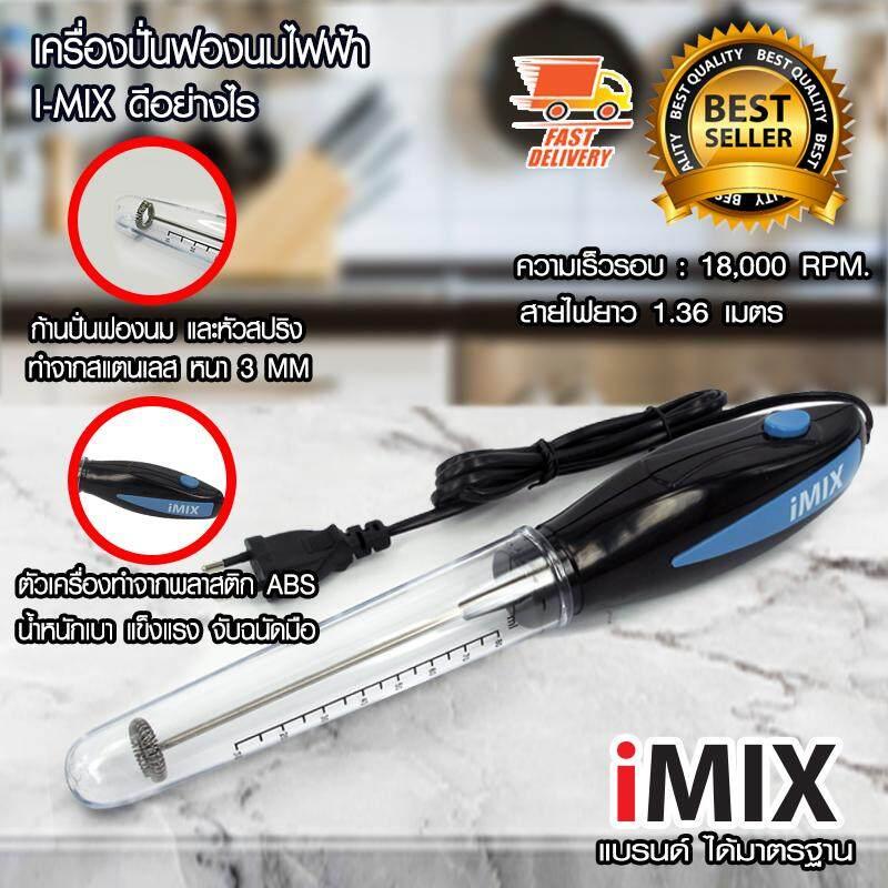 I-Mix เครื่องปั่นฟองนมไฟฟ้า เครื่องทำฟองนมไฟฟ้า เครื่องตีฟองนม 30w สีน้ำเงิน By Glass Town.