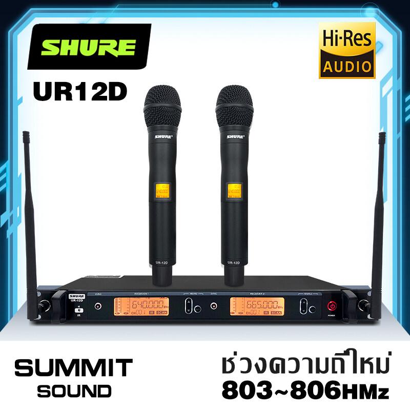 (ความถี่ใหม่ 803-806)ไมโครโฟนลอยน้ำ Ur12dไมค์ลอยคู่ไร้สายชัวร์shure Ur-12d Wireless Microphone Uhf สัญญาณไกล100เมตร เปลี่ยนความถี่ได้ตัวไมค์เป็นอลูมิเนียมคุณภาพเส-.