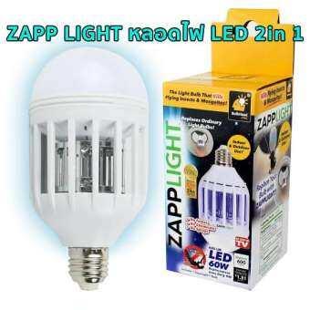 ZAPP LIGHT หลอดไฟ LED 2in1ใช้กำจัดยุงและให้แสงสว่าง-
