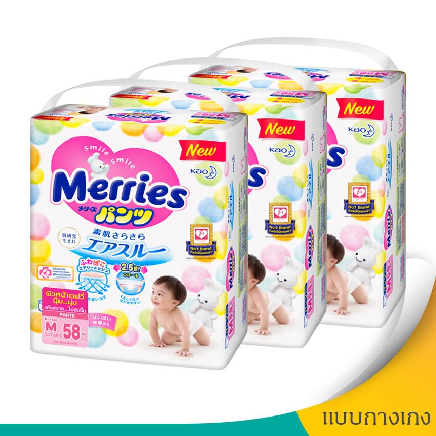 ขายยกลัง!! MERRIES เมอร์รี่ส์ กางเกงผ้าอ้อมเด็ก ไซส์ M58 ชิ้น (รวม3 แพ็ค ทั้งหมด 174 ชิ้น)