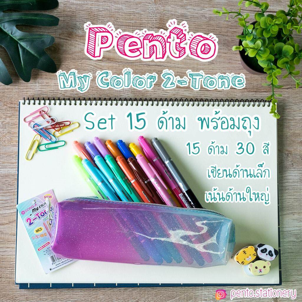 ปากกาสี My Color-2 Tone Dong-A 2 สีใน 1ด้าม เซ็ท 15แท่ง By Pento Stationery.