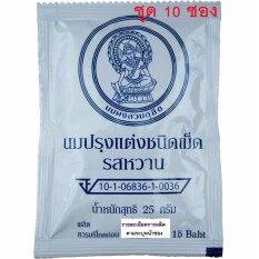 นมปรุงแต่งชนิดเม็ดรสหวาน จากนมผงสวนดุสิต(นมจิตรลดา) ชุด 10 ซอง.