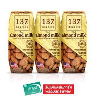 137 DEGREES นมอัลมอนด์ สูตรอันสวีทเทนด์ 180มล.X3