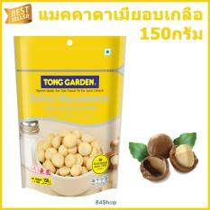 ส่วนลด ทอง การ์เด้น แมคคาเดเมียร์อบเกลือ 150 กรัม Tong Garden กรุงเทพมหานคร
