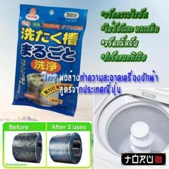 ผงทำความสะอาดเครื่องซักผ้า ผงล้างถังปั่นผ้าในเครื่องซักผ้าฝาหน้า ฝาบน จากประเทศญี่ปุ่น สูตรเข้มข้น กำจัดกลิ่นเหม็นอับ ขจัดคราบไขมัน โปรตีน 30gx3