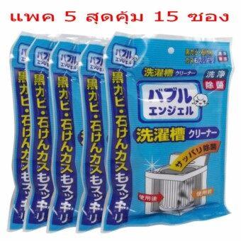 (แพค 5 )ผงล้างทำความสะอาดเครื่องซักผ้าสูตรจากประเทศญี่ปุ่น ผงละลายคราบตะกอนในถังซักผ้าสูตรเข้มข้น ขจัดคราบฝังแน่นโปรตีนไขมัน กลิ่นอับ 30gx3 (แพ็ค 5)