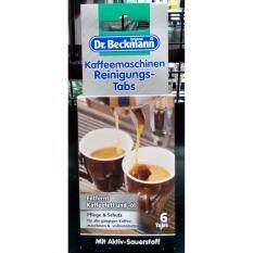 เม็ดล้างเครื่องชงกาแฟ ก้อนทำความสะอาดเครื่องชงกาแฟ ด็อกเตอร์แบล็คแมน แทปเล็ท ทู คลีน คอฟฟี่ แมชชีน (6 เม็ด 1.6 กรัม) ขจัดคราบไขมันและน้ำมันกาแฟ สามารถใช้ได้กับเครื่องชงกาแฟทุกประเภท รับประกันความปลอดภัยให้กับลูกค้าของคุณและเครื่องของคุณ.
