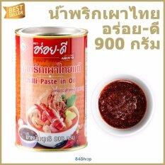 ราคา น้ำพริกเผาไทย อร่อยดี 900 กรัม ใหม่