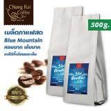 ทบทวน Blue Mountain หอมมาก เข้มมาก คั่วกลาง 250 กรัม 2 ถุง Chiang Rai Coffee