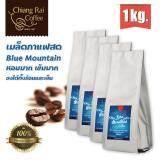 ส่วนลด Blue Mountain หอมมาก เข้มมาก คั่วกลาง 250 กรัม 4 ถุง Chiang Rai Coffee กรุงเทพมหานคร