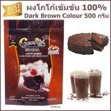 ขาย ผงโกโก้ Cacao Rich Cocoa Powder Dark Brown Colour 500 กรัม Cacao Rich ผู้ค้าส่ง