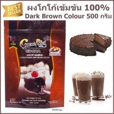 โปรโมชั่น ผงโกโก้ Cacao Rich Cocoa Powder Dark Brown Colour 500 กรัม Cacao Rich ใหม่ล่าสุด