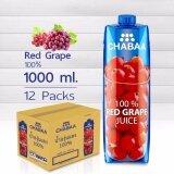 ราคา Chabaa ชบา น้ำองุ่นแดง100 ขนาด 1000 มล 12 กล่อง Chabaa